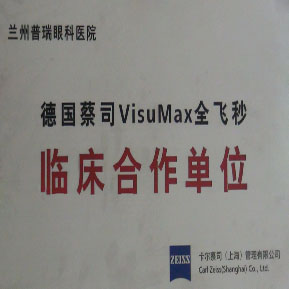 德国蔡司VisuMax全飞秒临床合作单位